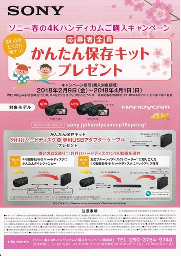 sony保存キット_キャンペーン2018春.jpg